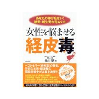 bi 040 02 産婦人科の現場、肌で感じる化学物質の影響とは?